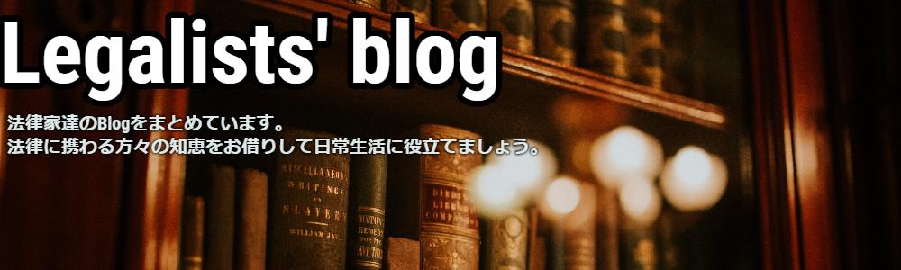 【Law】法律家のブログまとめ